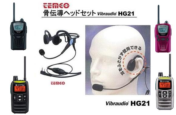 導入実績ダントツ№1! 骨伝導ヘッドセットHG21シリーズ