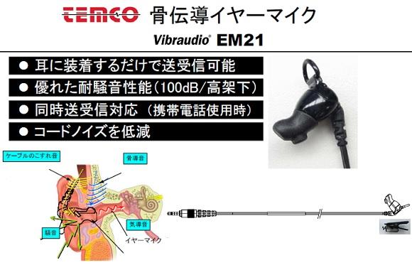 スマホ専用・骨伝導イヤーマイクEM21