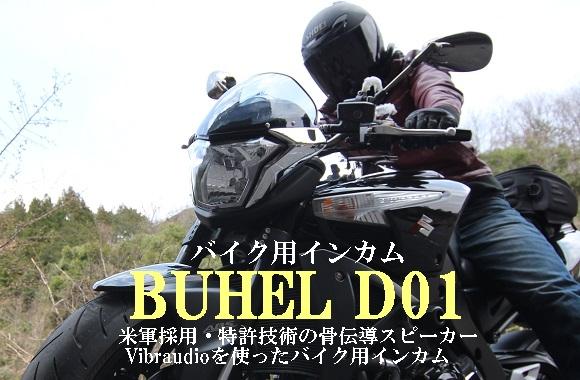 ヘルメットをスピーカーに変える! バイク用インカムBUHEL D01